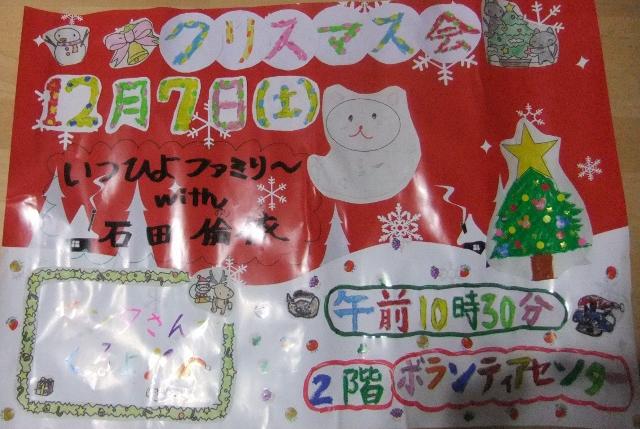 2013-11-19 ポスター 001 (640x429)