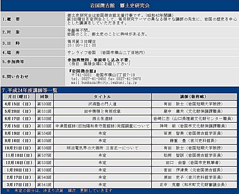 郷土史研究会スケジュール_201204