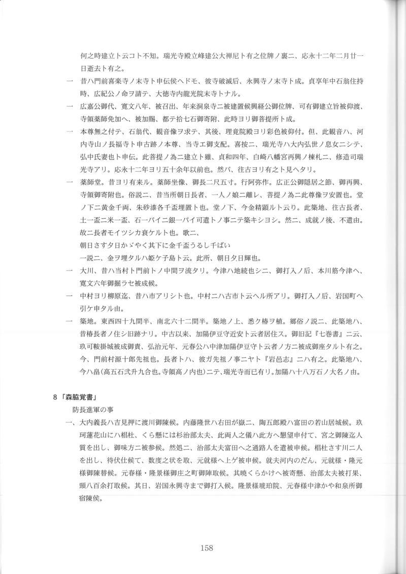 P.158(資料編)_R