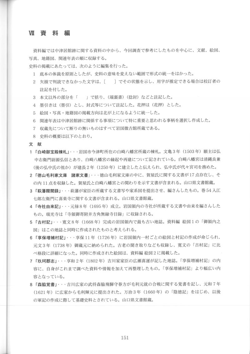P.151(資料編)_R
