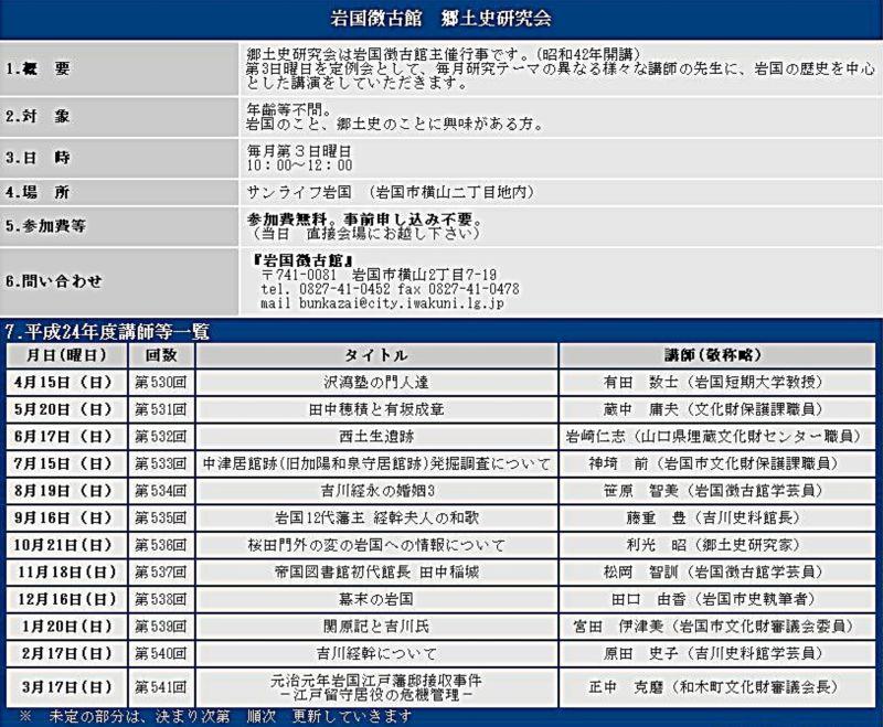 徴古館2013スケジュール_R