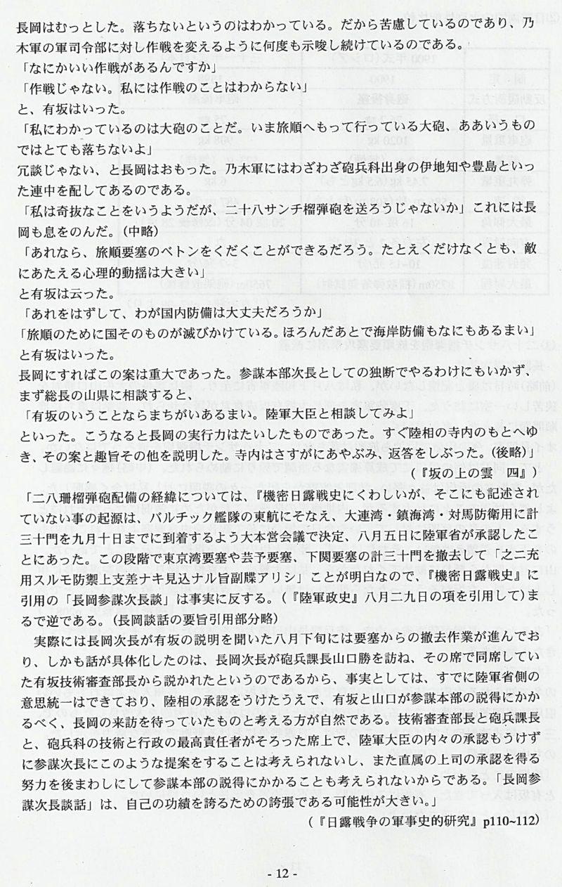Scan_20120522_22_R.jpg