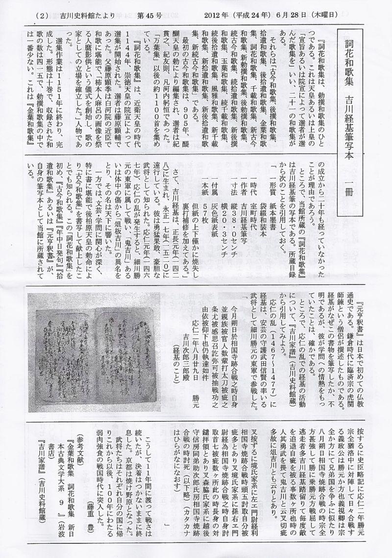 Scan_20120701_04_R.jpg