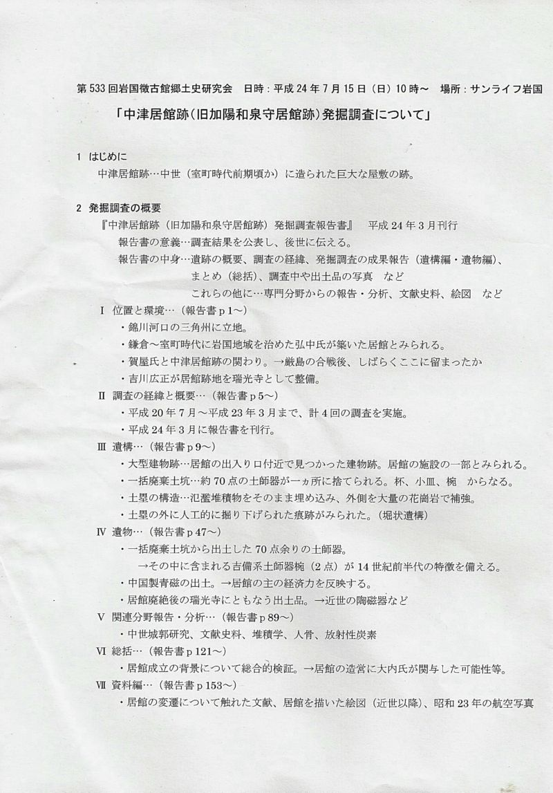 Scan_20120715_03_R.jpg