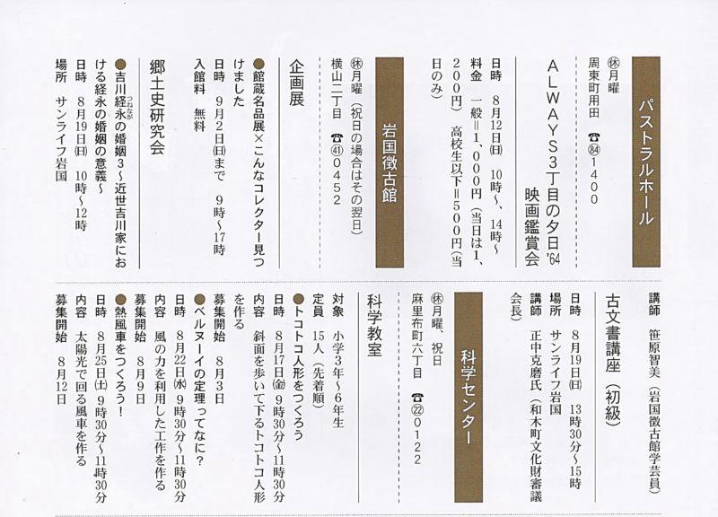 Scan_20120804_07_R.jpg