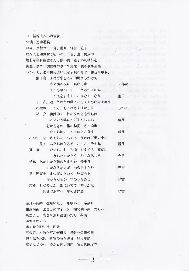 Scan_20120916_10_R.jpg
