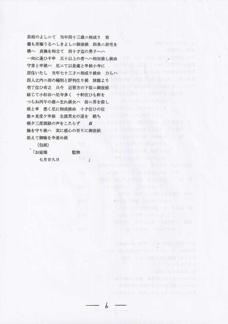 Scan_20120916_11_R.jpg