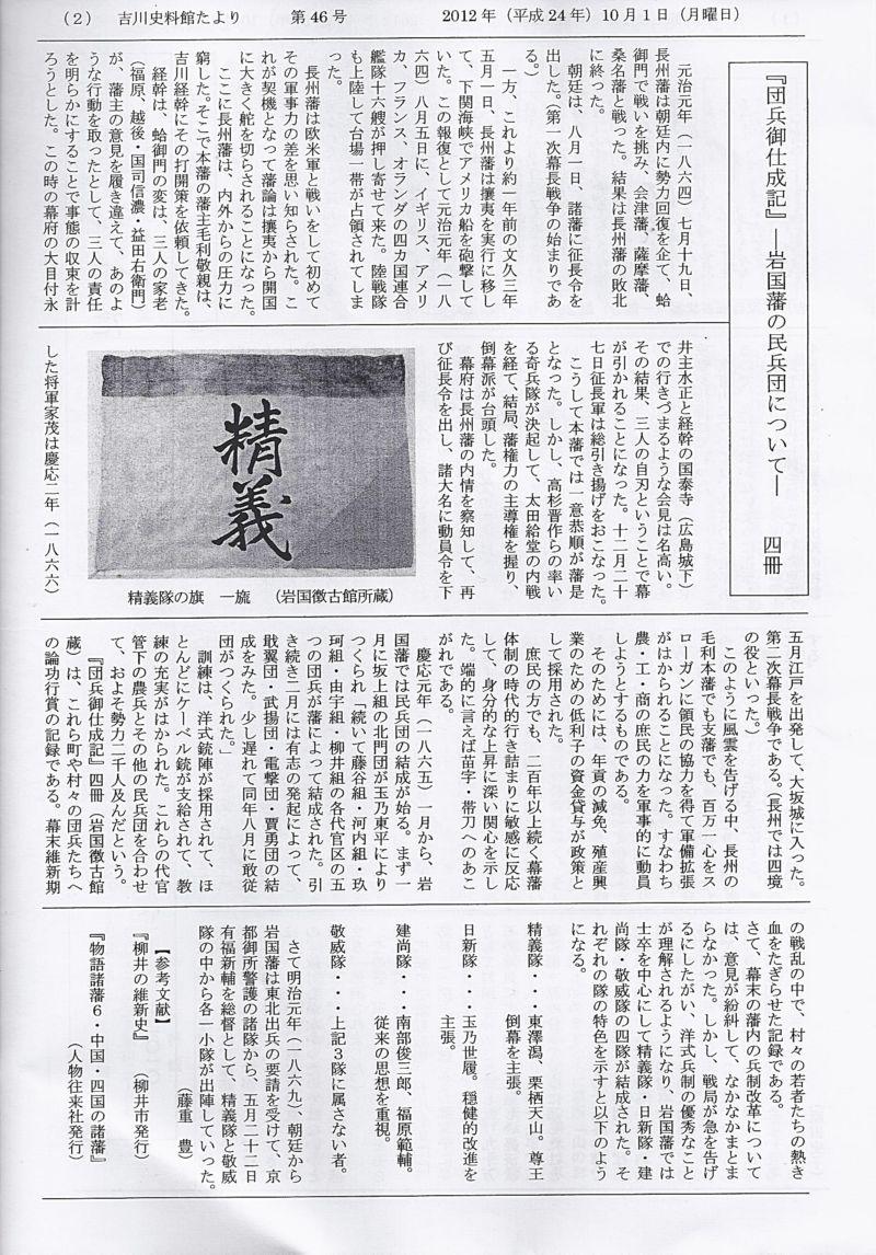 Scan_20121001_02_R.jpg