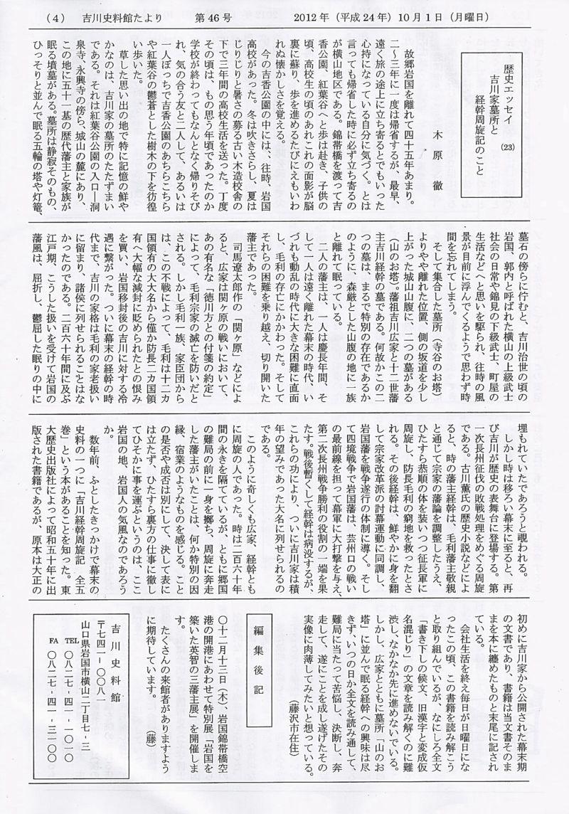 Scan_20121001_04_R.jpg