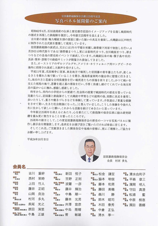 Scan_20121024_04_R.jpg