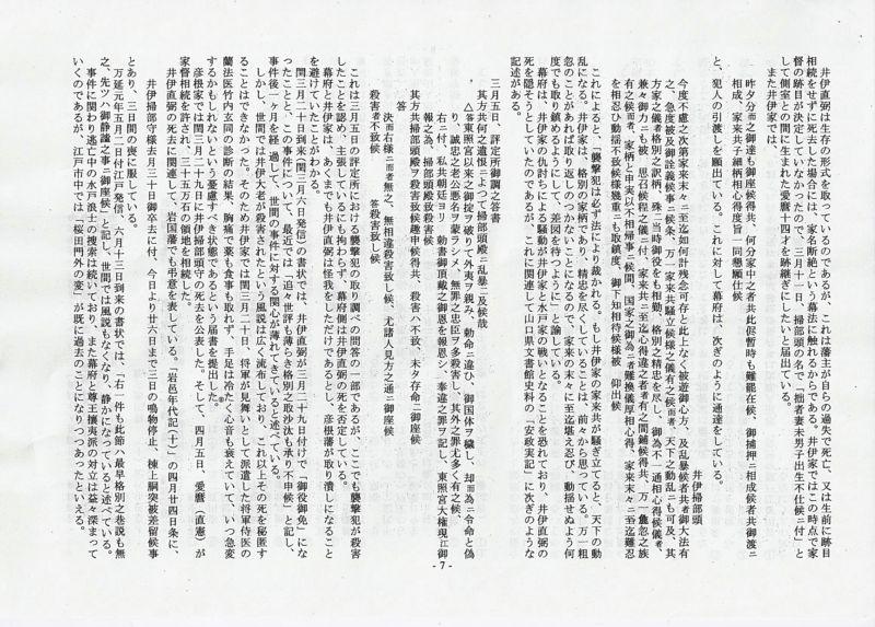 Scan_20121026_07_R.jpg