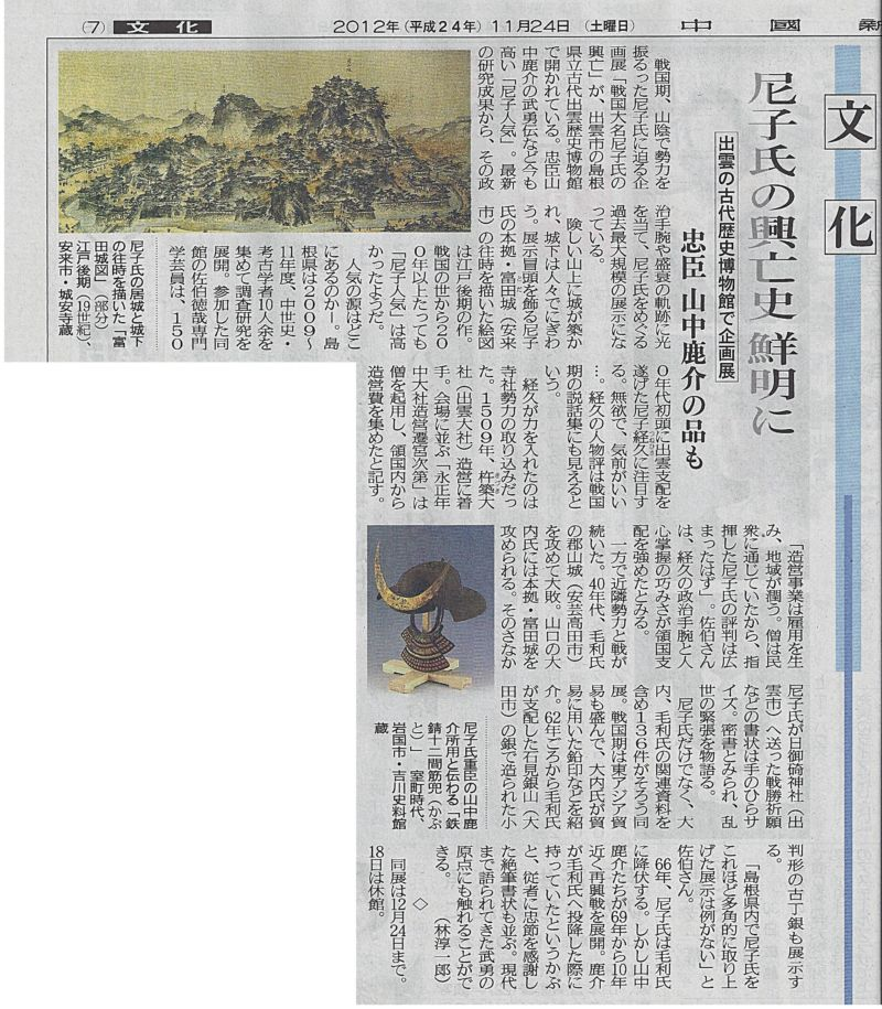 Scan_20121124_01_R.jpg
