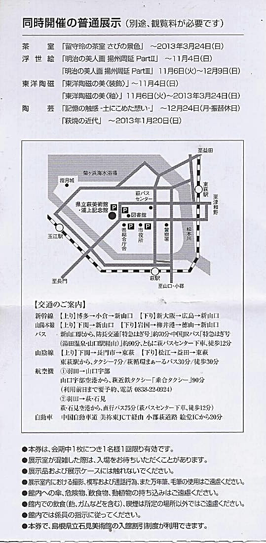 Scan_20121202_09.jpg