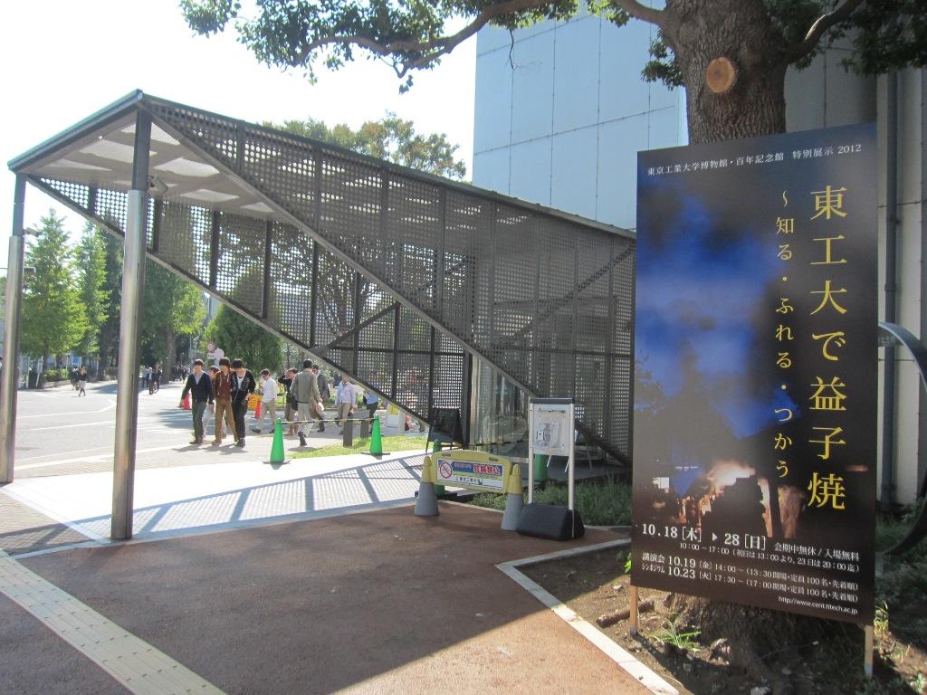 東工大と益子焼_百年記念館