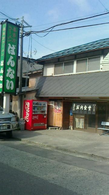 坂内食堂 2