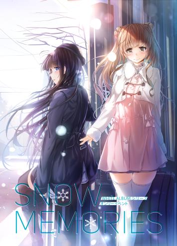 Snowmemories_catalog_完パケs