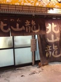 hokuzanryu02.jpg