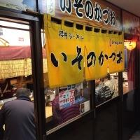 isonokazuo04.jpg