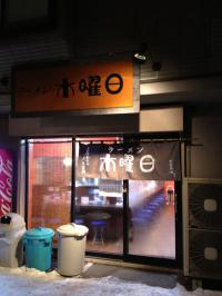 mokuyoubi02.jpg