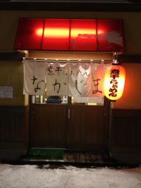 nakajima04.jpg