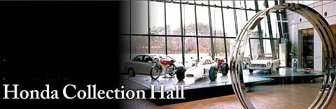 honda collection hall_2