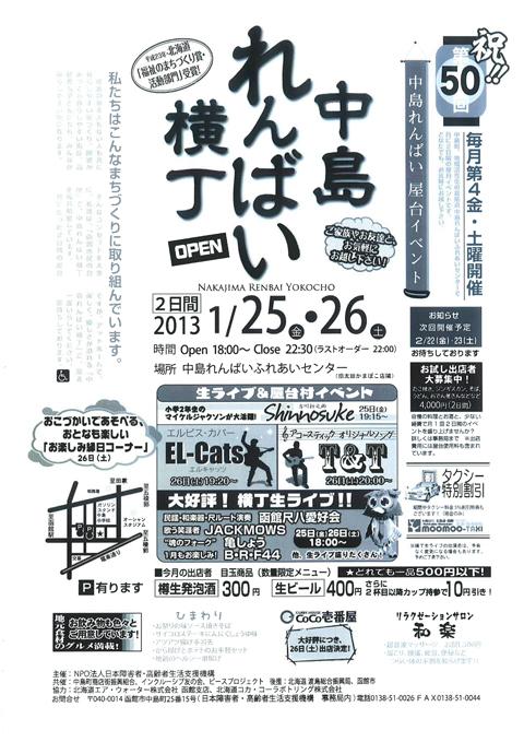 2013_1月中島れんばい横丁圧縮版