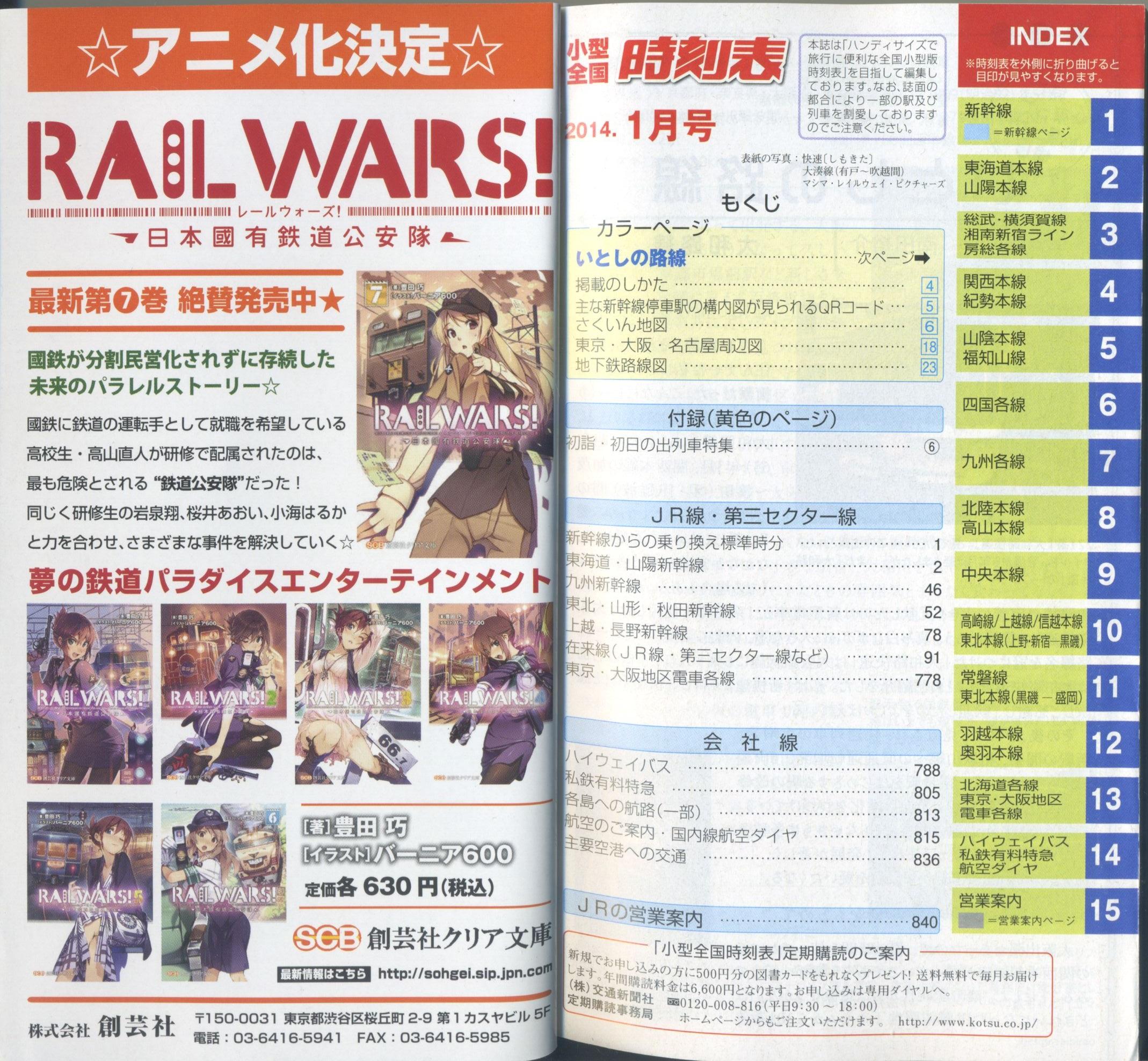 『RAIL WARS!-日本國有鉄道公安隊-』がアニメ化決定