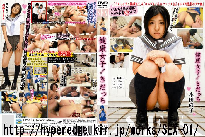 SEX_01URL.jpg