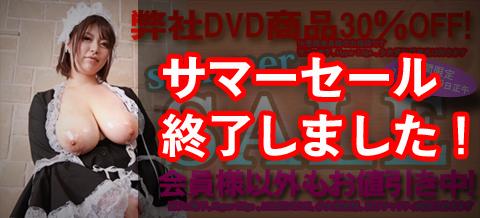JAMSサマーセール2012肉感アダルトDVD特価
