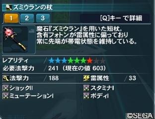 03-03 Mizuran