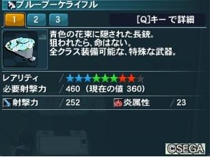 03-09 burubuke Ⅱ