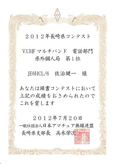 JE6HCL 賞状