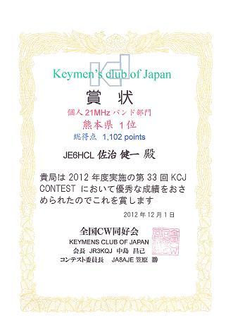KCJ Blog