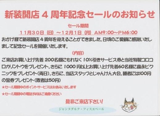 新装4周年記念セールのお知らせ1