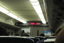 鉄道写真にチャレンジ!-新幹線700系 車内