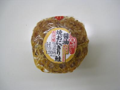 醤油焼きおにぎり鮭2010②