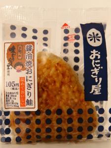 醤油焼おにぎり鮭02