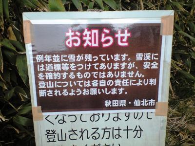 駒ヶ岳八合目⑩