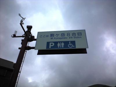 駒ヶ岳八合目③