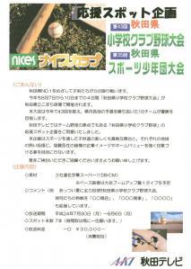 AKT.様企画書jpg