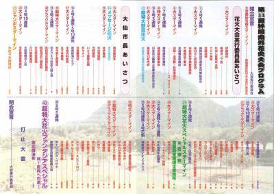 第33回神岡南外花火大会プログラム
