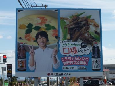アマノ男鹿店様・秋田市方面アップ