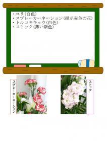 10月9日の花 (2)
