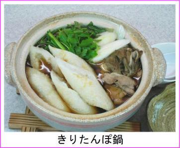 きりたんぽ鍋