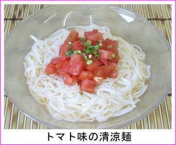 トマト味の清涼麺