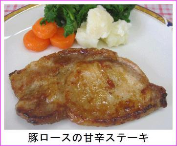 豚ロースの甘辛ステーキ