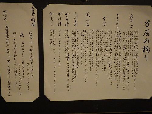 心 そば  (4)