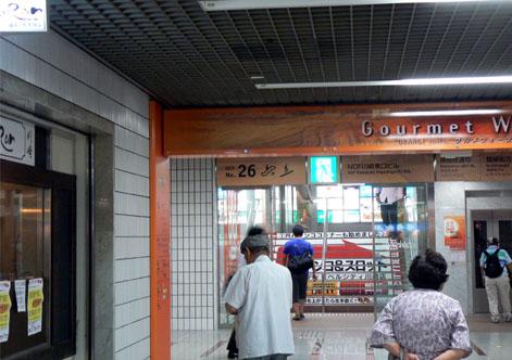 川崎駅地下街26番出口