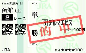 630函館2R