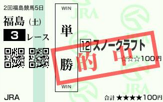 630福島3レース